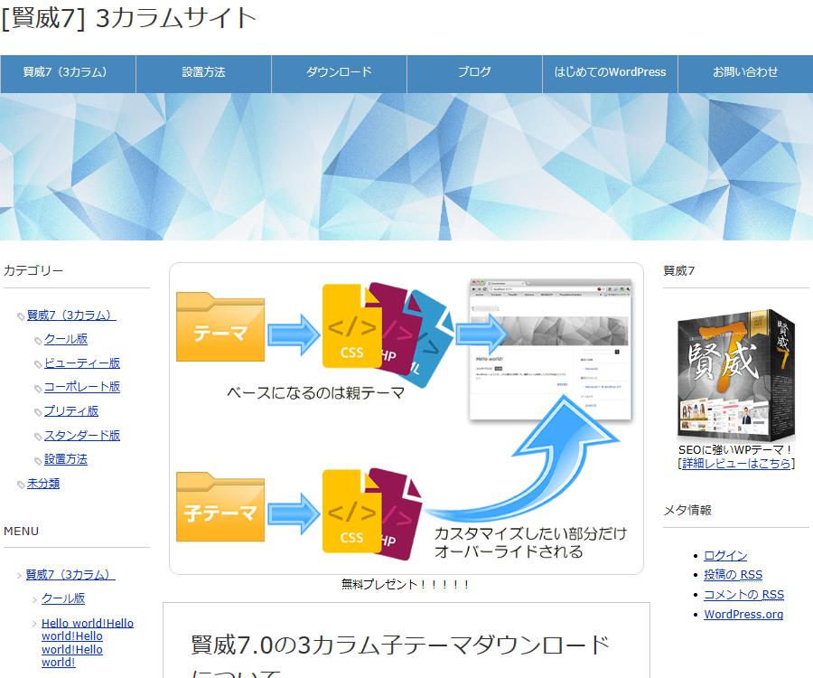 賢威7スタンダード版ブルー