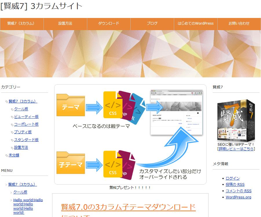賢威7スタンダード版オレンジ